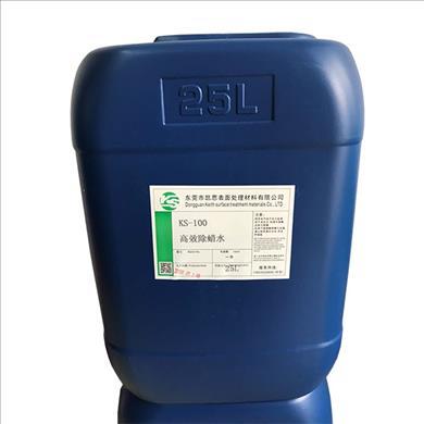 KS-100高效除蜡水