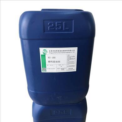 KS-105-酸性除油剂
