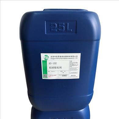 KS-132铝件除垢剂