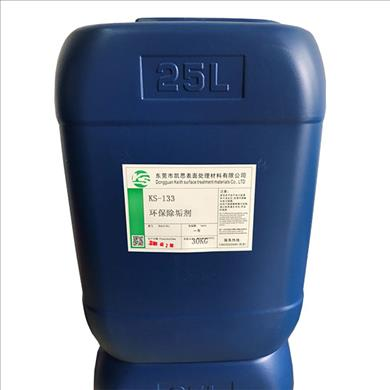 KS-133环保除垢剂