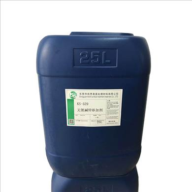 KS-529无氰碱锌添加剂
